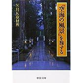 『空海の風景』を旅する (中公文庫)