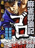 麻雀群狼記ゴロ 逆境の大車輪 (バンブー・コミックス)