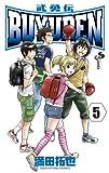 BUYUDEN 5 (少年サンデーコミックス)