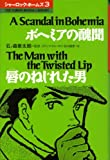 シャーロック・ホームズ (3) (The Kumon manga library)