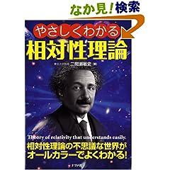 やさしくわかる相対性理論 (単行本(ソフトカバー))