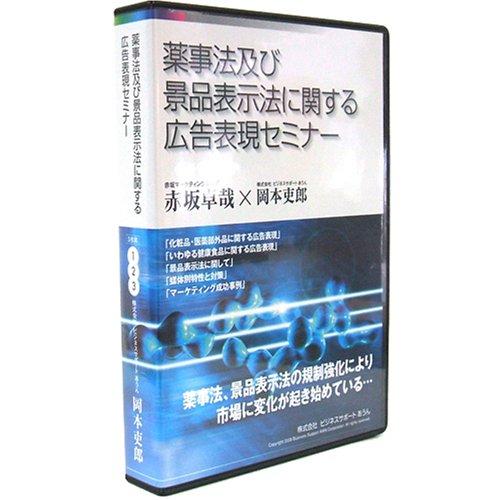薬事法及び景品表示法に関する広告表現 戦略キット [DVD]