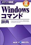 ポケット詳解 Windowsコマンド辞典―Windows 8対応 (Pocket詳解)