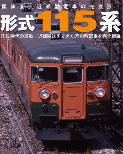 国鉄直流近郊型電車の完成形!  形式115系