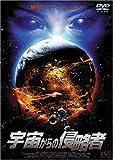 宇宙からの侵略者 [DVD]