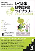 Japanese Graded Readers Level 4 Vol 1 with CD