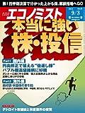 エコノミスト 2013年 9/3号 [雑誌]