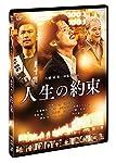 人生の約束 (通常版) [DVD]