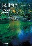 森川海の水系-形成と切断の脅威