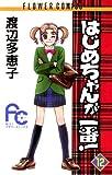 はじめちゃんが一番!(12) (フラワーコミックス)