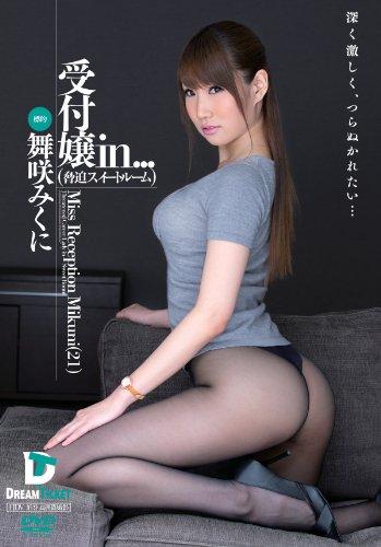 受付嬢in...(脅迫スイートルーム)Miss Reception Mikuni(21) 標的 舞咲みくに [DVD]