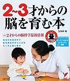 2~3才からの脳を育む本—おうちで出来るカリキュラム満載 (セレクトBOOKS)