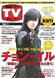 韓国ドラマ TVチェック! Vol.1