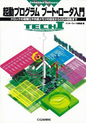 起動プログラム ブート・ローダ入門─クロックの初期化や外部メモリの設定からOSの起動まで TECH I シリーズ