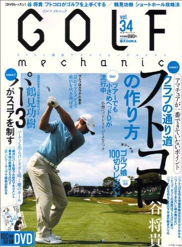 GOLF mechanic Vol.34(DVD付)