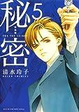 新装版 秘密 THE TOP SECRET 5 (花とゆめコミックス)