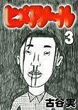 ヒメアノ~ル 3 (ヤングマガジンコミックス)