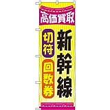 【のぼり+ポール白+ポール台11L】のぼり GNB-2108 新幹線切符回数券