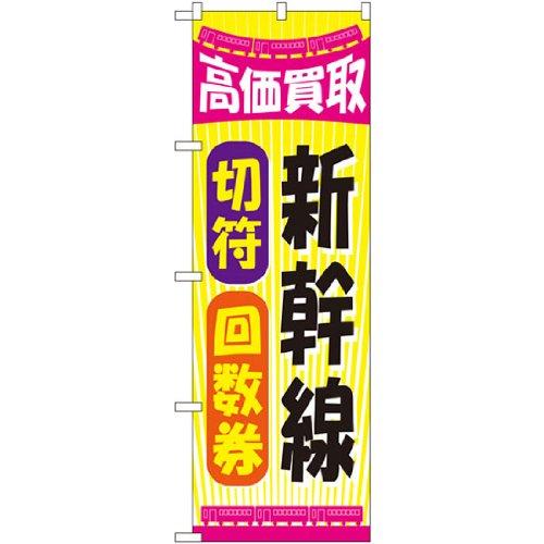 【のぼり+ポール白+ポール台16L】のぼり GNB-2108 新幹線切符回数券