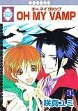 OH MY VAMP / 咲真 ユミ のシリーズ情報を見る