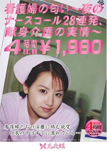働く女 BEST [看護婦の匂い~夜のナースコール28連発、献身介護の実情~] [DVD]
