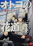 オトコの花道 / 笠井 あゆみ のシリーズ情報を見る