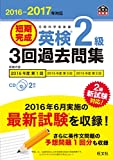 【CD2枚付】2016-2017年対応 短期完成 英検2級3回過去問集 (旺文社英検書)