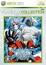 BLAZBLUE(ブレイブルー) Xbox360 プラチナコレクション
