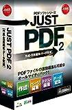 JUST PDF 2[作成・高度編集・データ変換]通常版