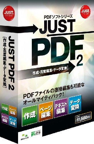 【Amazonの商品情報へ】JUST PDF 2[作成・高度編集・データ変換]通常版