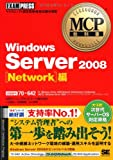 MCP教科書 Windows Server 2008 Network編(試験番号:70-642) (MCP教科書)
