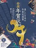 特撰年賀状 2014 -午- (100%ムックシリーズ)
