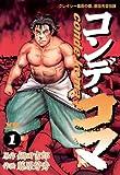 コンデ・コマ(1) (ヤングサンデーコミックス)