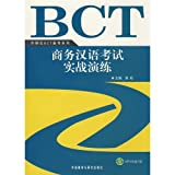 Business Chinese Test (In-depth Exercises of Each Examination Item) (Chinese Edition)