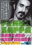 レコード・コレクターズ増刊 フランク・ザッパ/キャプテン・ビーフハート・ディスク・ガイド