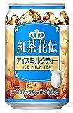 紅茶花伝 アイスミルクティー 280g缶×48本 (2ケースセット)