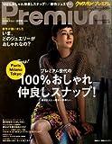 クロワッサン Premium (プレミアム) 2013年 08月号 [雑誌]