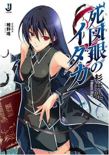 死図眼のイタカ (一迅社文庫 す 1-1)