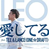 愛してる feat. TEE & LANCE(ONE☆DRAFT)