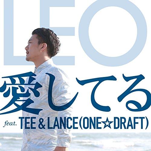 愛してる feat. TEE & LANCE(ONE☆DRAFT)