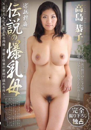 近親相姦 伝説の爆乳母 高島恭子 巨宝/妄想族 [DVD]