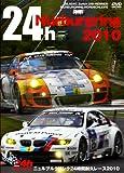 ニュルブルクリンク24時間耐久レース 2010 [DVD]