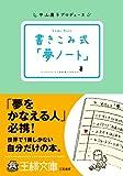 書きこみ式「夢ノート」 (王様文庫 D 7-4)