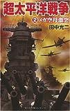 超太平洋戦争〈2〉メガ空母激突