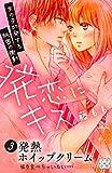 発恋にキス(3)(プチデザ) (デザートコミックス)