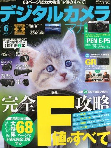 デジタルカメラマガジン 2013年6月号