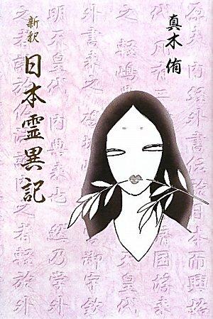 新釈 日本霊異記