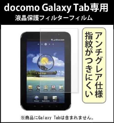 docomo SAMSUNG GALAXY Tab用 液晶スクリーン保護フィルム 指紋のつきにくいアンチグレア仕様
