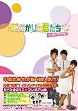 花ざかりの君たちへ~花様少年少女~DVD-BOXI(プレミアム版)