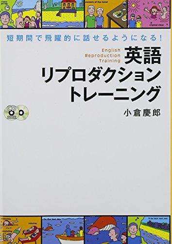 CD付 英語リプロダクション トレーニング 短期間で飛躍的に話せるようになる! (CD book)